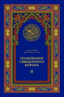 Толкование Священного Корана (том II)