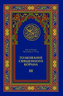 - Толкование Священного Корана (трехтомник) обложка книги