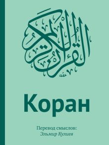 - Коран: Перевод смыслов (подарочный) обложка книги