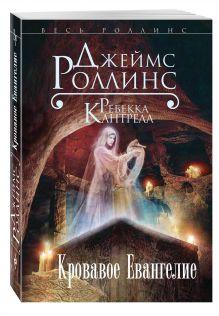 Кровавое Евангелие обложка книги