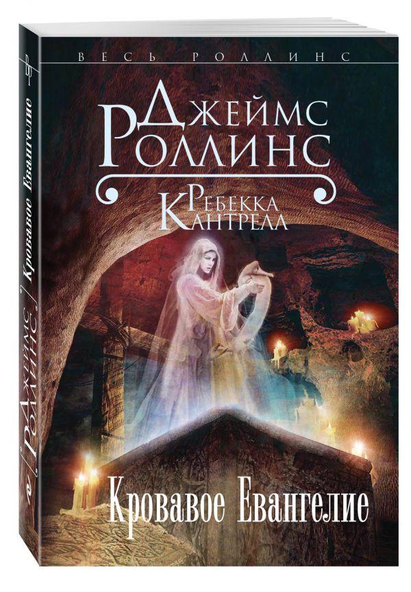 Кровавое Евангелие Роллинс Дж., Кантрелл Р.