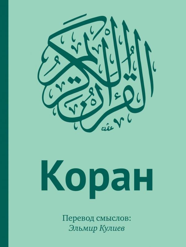 Скачать настольная книга мусульманина