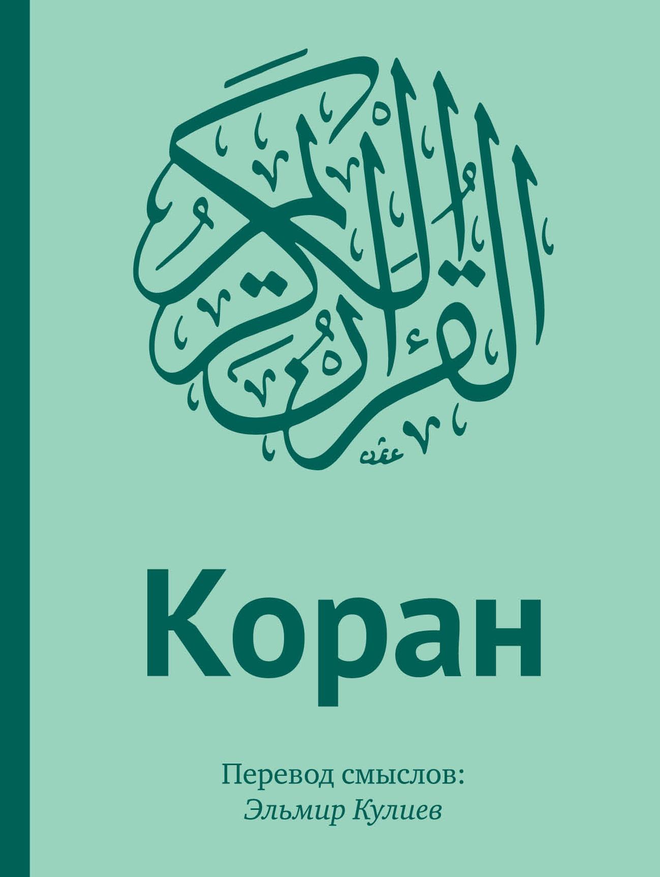 Фото #1: Коран: Перевод смыслов (подарочный ПВХ+коробка+дощечка)