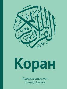 - Коран: Перевод смыслов (подарочный ПВХ+коробка+дощечка) обложка книги