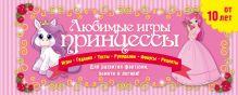 Парфенова И.И. - Любимые игры принцессы обложка книги