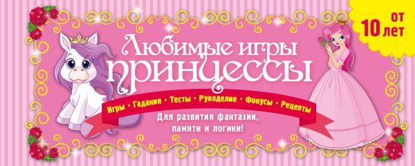 Любимые игры принцессы Парфенова И.И.