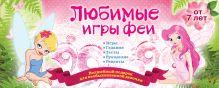 Парфенова И.И. - Любимые игры феи обложка книги