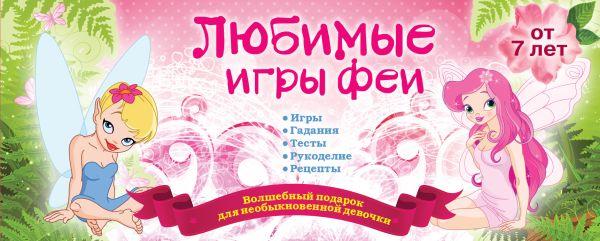 Любимые игры феи Парфенова И.И.