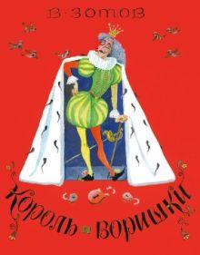 Зотов В.В. - Король и воришки обложка книги