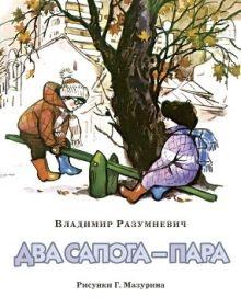 Разумневич В.Л. - Два сапога - пара обложка книги