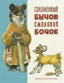 Нечаев А.Н. - Соломенный бычок - смоляной бочок обложка книги