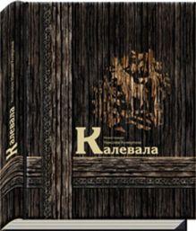 - Калевала обложка книги
