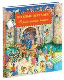 Лейбер Л.Л. - Весёлые пряталки. В рыцарском замке обложка книги