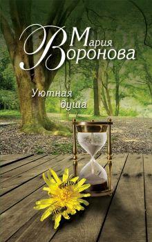 Воронова М.В. - Уютная душа обложка книги