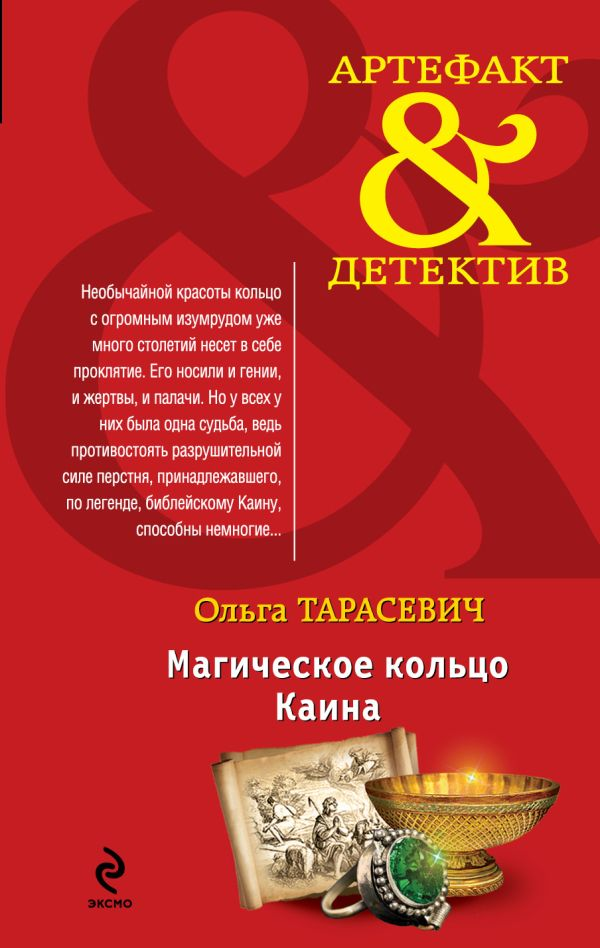 Магическое кольцо Каина Тарасевич О.И.