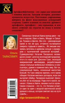 Обложка сзади Магическое кольцо Каина Ольга Тарасевич