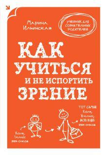 Ильинская М.В. - Как учиться и не испортить зрение обложка книги
