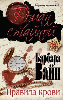 Вайн Б. - Правила крови обложка книги