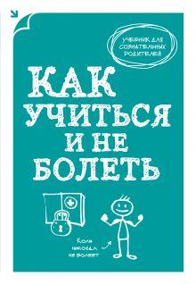 - Как учиться и не болеть обложка книги