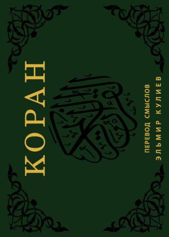 Коран. Перевод смыслов (флипбук)