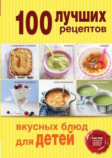 - 100 лучших рецептов вкусных блюд для детей обложка книги