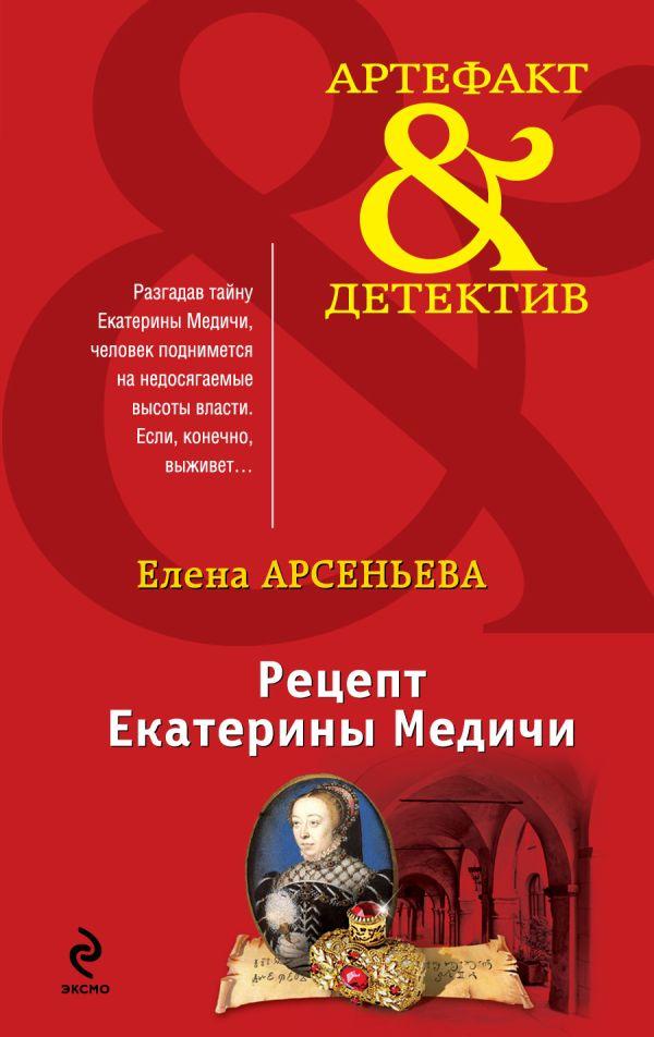 Рецепт Екатерины Медичи Арсеньева Е.А.