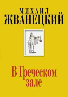 Жванецкий М.М. - В Греческом зале обложка книги