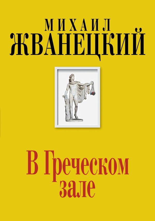 В Греческом зале Жванецкий М.М.