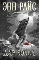 Райс Э. - Дар волка' обложка книги