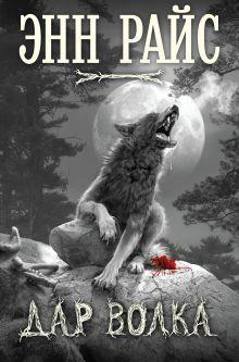 Дар волка обложка книги
