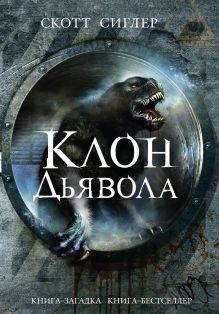Сиглер С. - Клон Дьявола обложка книги
