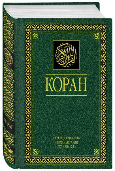 Коран. Перевод смыслов и комментарии. На русском и арабском (большой, РФ)
