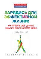 Смирнов В. - Зарядись для эффективной жизни! Как улучшить свое здоровье, повысить тонус и качество жизни' обложка книги