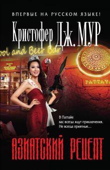 Мур К.Дж. - Азиатский рецепт обложка книги