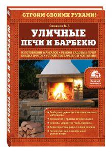 Симаков В.Г. - Уличные печи и барбекю обложка книги