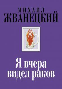 Жванецкий М.М. - Я вчера видел раков обложка книги