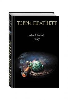 Пратчетт Т. - Дело табак обложка книги
