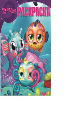 Zoobles - Зублс. РК № 14018. Волшебная раскраска. обложка книги