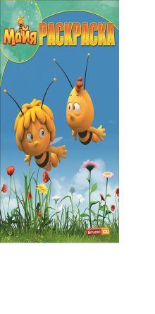 Studio 100 Animation, Пчёлка Майя - Пчелка Мая. РК № 14065. Волшебная раскраска. обложка книги