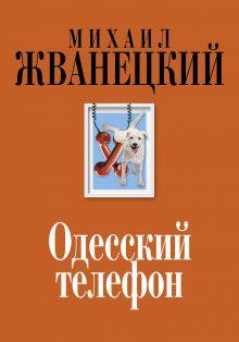 Жванецкий М.М. - Одесский телефон обложка книги