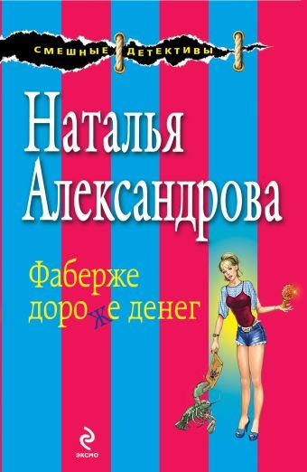 Фаберже дороже денег Александрова Н.Н.