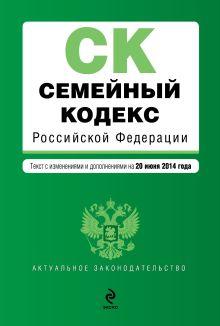 - Семейный кодекс Российской Федерации : текст с изм. и доп. на 20 июня 2014 г. обложка книги