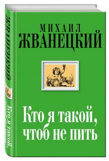Жванецкий М.М. - Кто я такой, чтоб не пить обложка книги