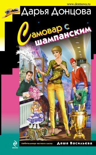 Самовар с шампанским Донцова Д.А.