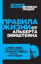 Перси А. - Правила жизни от Альберта Эйнштейна' обложка книги