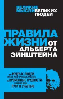 Перси А. - Правила жизни от Альберта Эйнштейна обложка книги