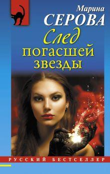 Серова М.С. - След погасшей звезды обложка книги