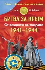 Рунов В., Зайцев Л. - Битва за Крым 1941–1944 гг. От разгрома до триумфа обложка книги