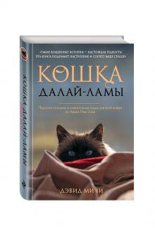 Мичи Д. - Кошка Далай-Ламы. Чудесное спасение и удивительная судьба уличной кошки из трущоб Нью-Дели обложка книги