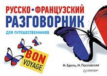 Н. Пославская, Н. Брель - Русско-французский разговорник для путешественников. Bon Voyage обложка книги